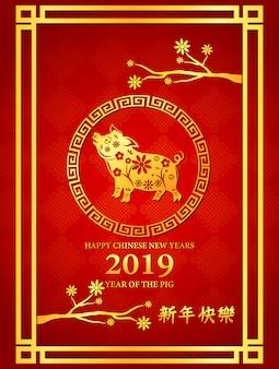 Gelukkig chinees nieuw jaar met gouden varken in cirkel en bloemkader