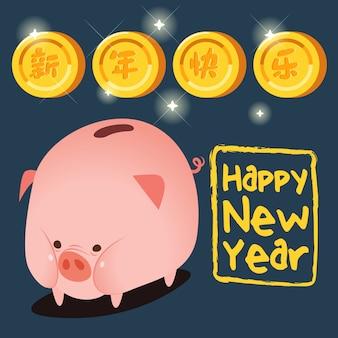 Gelukkig chinees nieuw jaar van de vectorillustratie van het varkensontwerp