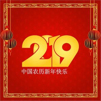 Gelukkig chinees nieuwjaar 2019. chinese karakters greetings card achtergrond