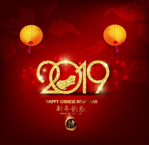Gelukkig chinees nieuwjaar 2019, jaar van het varken. chinese karakters betekenen gelukkig nieuwjaar