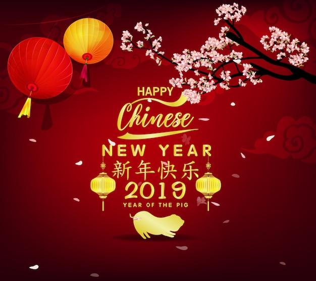 Gelukkig chinees nieuwjaar 2019, jaar van het varken.