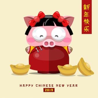Gelukkig chinees nieuwjaar 2019 ontwerp. chinese karakters betekenen gelukkig nieuwjaar.