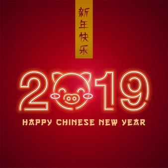 Gelukkig chinees nieuwjaar 2019