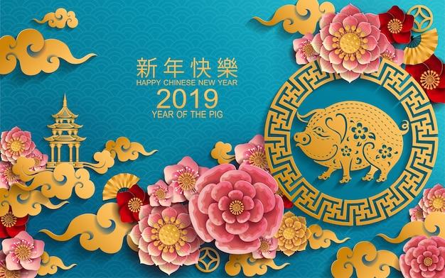 Gelukkig chinees nieuwjaar 2019.
