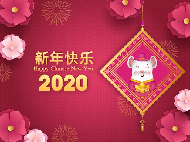 Gelukkig chinees nieuwjaar 2020 feest.