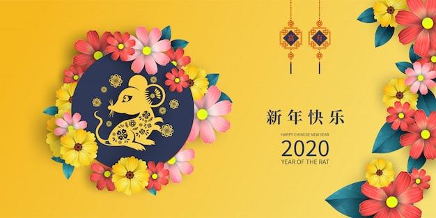 Gelukkig chinees nieuwjaar 2020 jaar banner