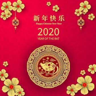 Gelukkig chinees nieuwjaar 2020 jaar van de rattenknipstijl. chinese karakters betekenen gelukkig nieuwjaar, rijk.