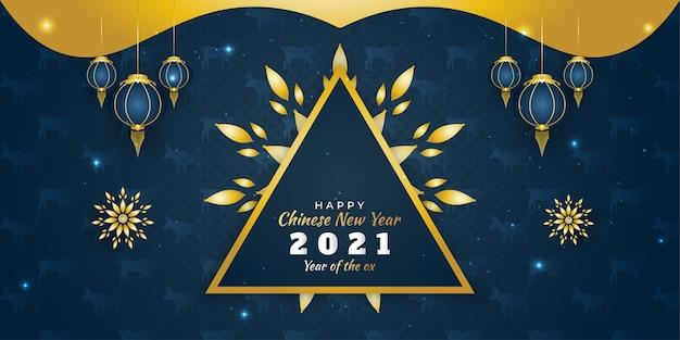 Gelukkig chinees nieuwjaar 2021 banner met gouden bloemen verspreid
