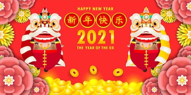 Gelukkig chinees nieuwjaar 2021 het jaar van de os-dierenriem posterontwerp met schattige kleine koe voetzoeker en leeuwendans wenskaart papier gesneden stijl