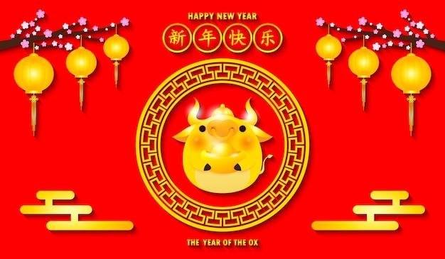 Gelukkig chinees nieuwjaar 2021 het jaar van de os papierstijl, wenskaart, gouden os met goudstaven, schattige kleine koe poster, banner, brochure, kalender, vertaling groeten van het nieuwe jaar