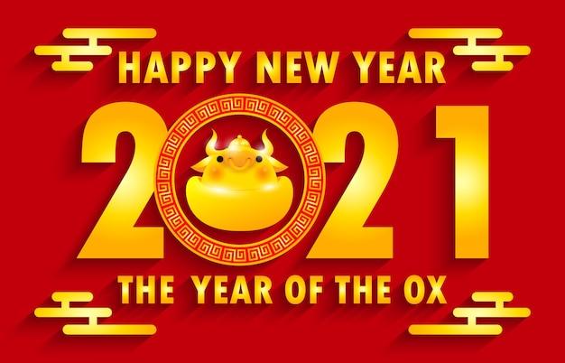 Gelukkig chinees nieuwjaar 2021 het jaar van de os papierstijl, wenskaart, gouden os met goudstaven, schattige kleine koe poster, banner, brochure, kalender, vertaling groeten van het nieuwe jaar Premium Vector