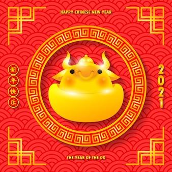 Gelukkig chinees nieuwjaar 2021 het jaar van de os-papierstijl, wenskaart, gouden os met goudstaven, schattige kleine koe