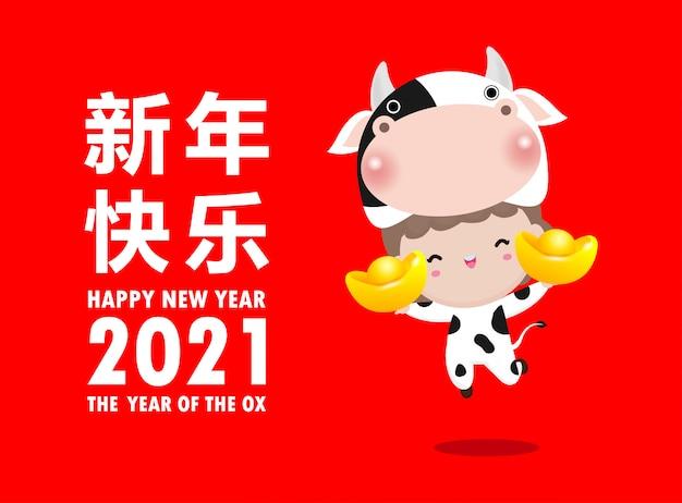 Gelukkig chinees nieuwjaar 2021 het jaar van de os