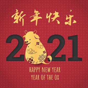 Gelukkig chinees nieuwjaar 2021, jaar van de os. chinese dierenriem van os-symbool.