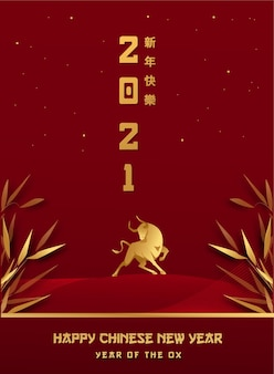 Gelukkig chinees nieuwjaar 2021 jaar van de os vectorillustratie, rode en gouden kleuren