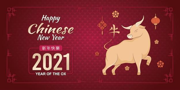 Gelukkig chinees nieuwjaar 2021, jaar van de os-wenskaart