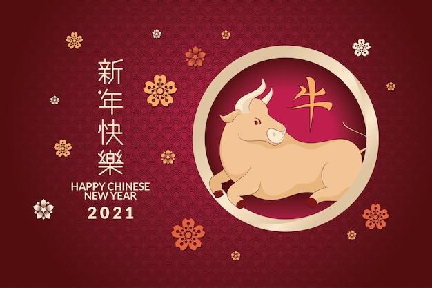 Gelukkig chinees nieuwjaar 2021, jaar van de ossenriem