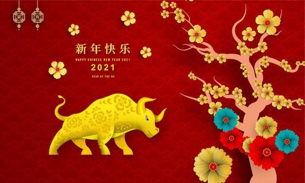 Gelukkig chinees nieuwjaar 2021, jaar van de stijl van ossenpapier.