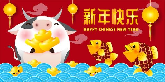 Gelukkig chinees nieuwjaar 2021, kleine os met chinese goudstaven, vissen en gouden munten, het jaar van de os-dierenriem, schattige koe-cartoon