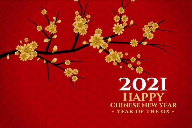 Gelukkig chinees nieuwjaar 2021 met sakura-bloemkaart