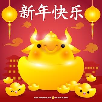 Gelukkig chinees nieuwjaar 2021 wenskaart, gouden os met goudstaven het jaar van de dierenriem van de os, cartoon schattige kleine koe geïsoleerde achtergrond, vertaling groeten van het nieuwe jaar