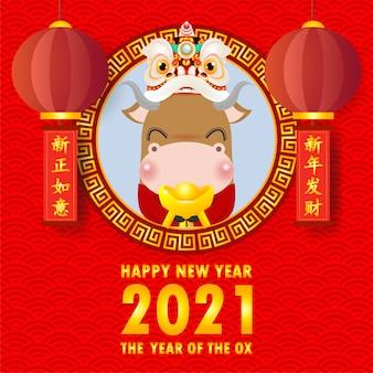 Gelukkig chinees nieuwjaar 2021 wenskaart.