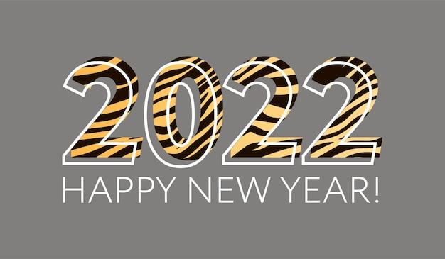 Gelukkig chinees nieuwjaar 2022. gestreepte pluizige zwarte en oranje grappige nummers 2022. jaar van de tijger. opschrift: gelukkig nieuwjaar