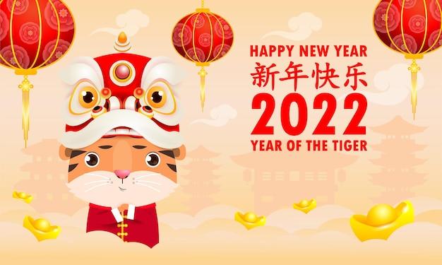 Gelukkig chinees nieuwjaar 2022 het jaar van de tijger dierenriem schattige kleine tijger voert lion dance en chinese goudstaven uit.
