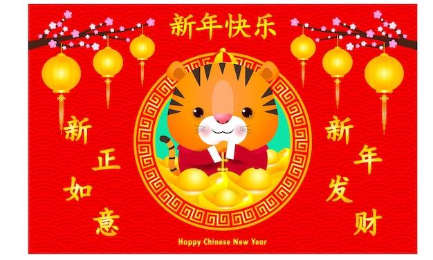 Gelukkig chinees nieuwjaar 2022, kleine tijger en chinese goudstaven