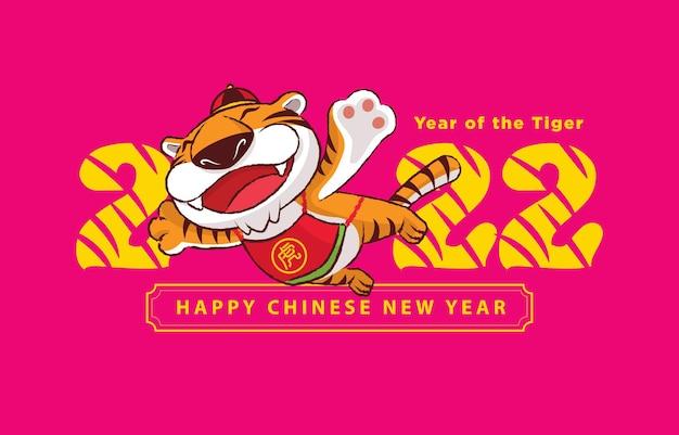 Gelukkig chinees nieuwjaar 2022 met cartoon schattige tijger gespreide arm