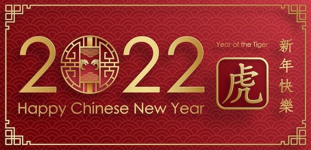 Gelukkig chinees nieuwjaar 2022, tiger dierenriemteken, met goud papier gesneden kunst en ambachtelijke stijl op kleur achtergrond voor wenskaart, flyers, poster (chinese vertaling: gelukkig nieuwjaar 2022, jaar van de tijger)