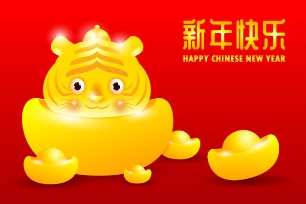 Gelukkig chinees nieuwjaar 2022 wenskaart, gouden tijger met goudstaven het jaar van de tijger dierenriem.