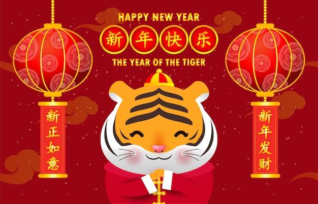 Gelukkig chinees nieuwjaar 2022 wenskaart kleine tijger en leeuwendans groet jaar van de tijger dierenriem