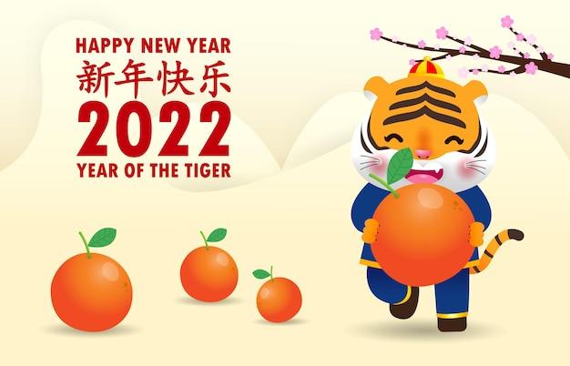Gelukkig chinees nieuwjaar 2022 wenskaart schattige kleine tijger met mandarijn oranje achtergrond Premium Vector