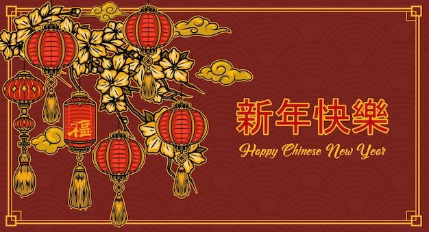 Gelukkig chinees nieuwjaar begroetingssjabloon in vintage stijl met lantaarns