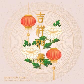 Gelukkig chinees nieuwjaar bloem lantaarn patroon gunstige woord titel