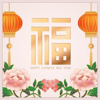 Gelukkig chinees nieuwjaar decoratie ontwerp gouden reliëf