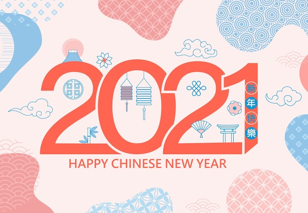 Gelukkig chinees nieuwjaar elegante wenskaart illustratie