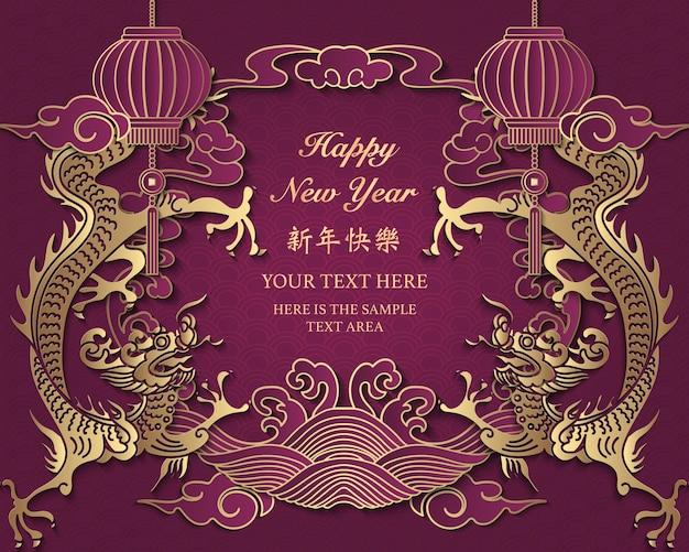 Gelukkig chinees nieuwjaar goud paars reliëf golf wolk ronde frame draak en lantaarn.