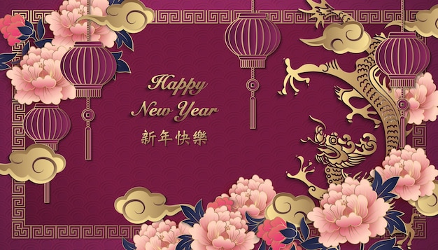 Gelukkig chinees nieuwjaar gouden puprle reliëf pioenroos bloem lantaarn draak wolk en rooster frame.