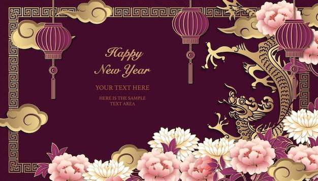 Gelukkig chinees nieuwjaar gouden reliëf pioenroos bloem lantaarn draak wolk en roosterkader.