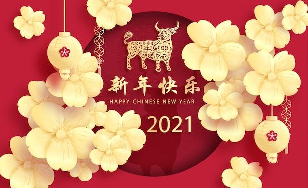 Gelukkig chinees nieuwjaar, jaar van de os.