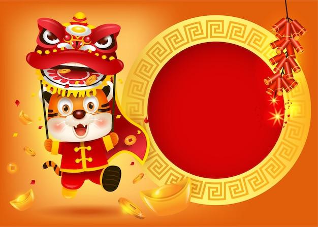 Gelukkig chinees nieuwjaar, jaar van de tijger. een schattige tijger die een leeuw uitvoert die danst met kopieerruimte.