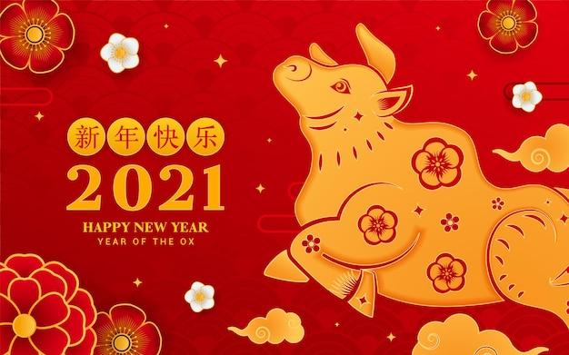 Gelukkig chinees nieuwjaar jaar van het ontwerp van de groetkaart van de os