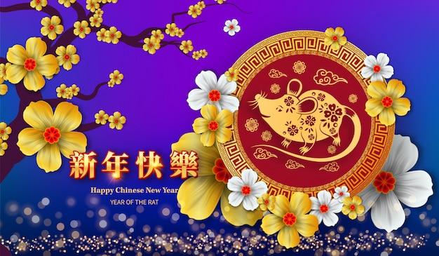 Gelukkig chinees nieuwjaar, jaar van het rattenpapier gesneden stijl. chinese karakters betekenen gelukkig nieuwjaar