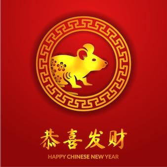 Gelukkig chinees nieuwjaar. jaar van rat of muis