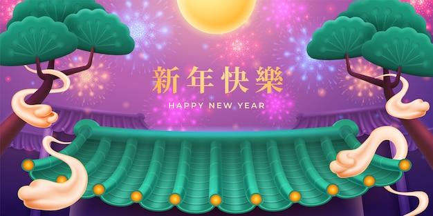 Gelukkig chinees nieuwjaar kalligrafie