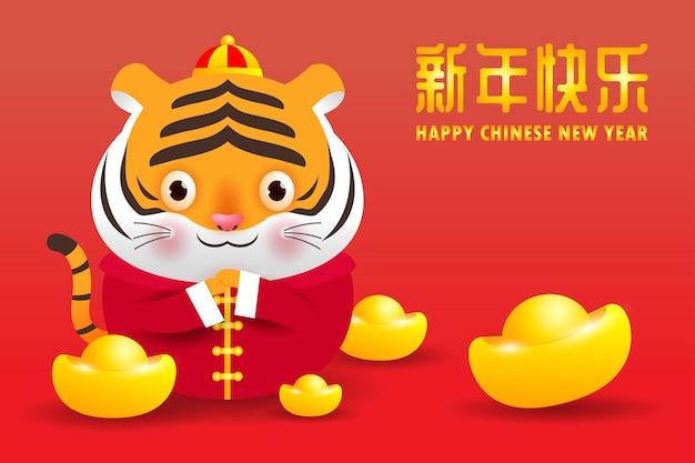 Gelukkig chinees nieuwjaar kleine tijger en chinese goudstaven