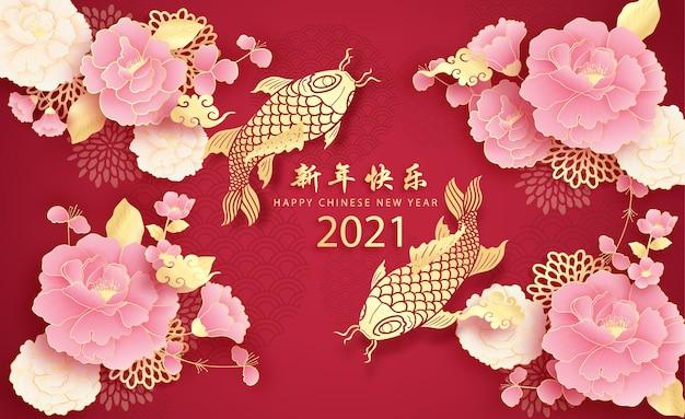 Gelukkig chinees nieuwjaar met jaar van os 2021 en hangende lantaarn en koivissen