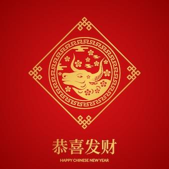 Gelukkig chinees nieuwjaar met platte illustratie van os met decoratie gouden kleur voor wenskaartsjabloon (tekstvertaling = gelukkig nieuw maanjaar)